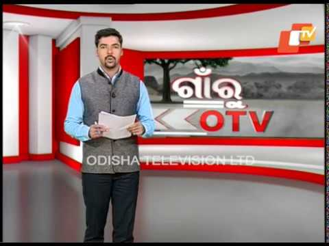 Evening Round Up 20 Jan 2018 | Latest News Update Odisha - OTV