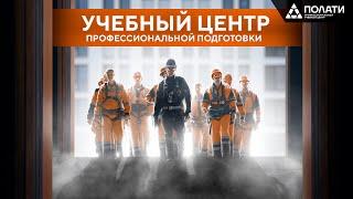 Первый в России Учебный центр по профессиональному обучению монтажу строительных лесов.