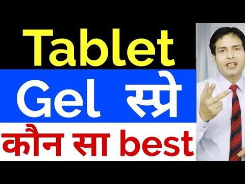 Time बढ़ाने के लिए Tablet Gel और Spray में से कौन सा safe और best है