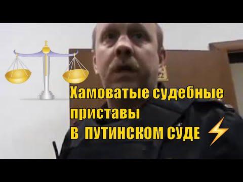 Хамоватые судебные приставы нагло запрещают видеосъемку в суде. Судебная коррупция в России - ФАКТЫ.
