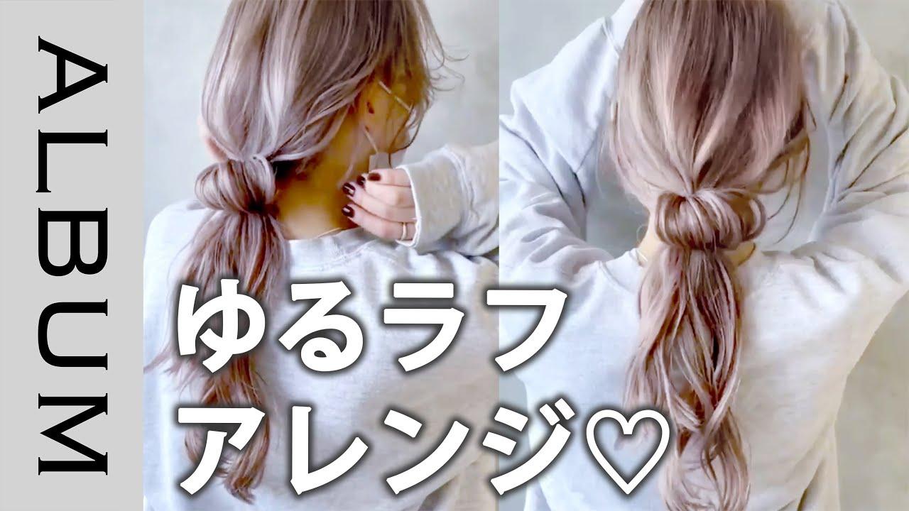 【ゆるかわ!】ロングヘアのラフでかわいい外国人風シニヨンアレンジ♡〖ALBUM〗
