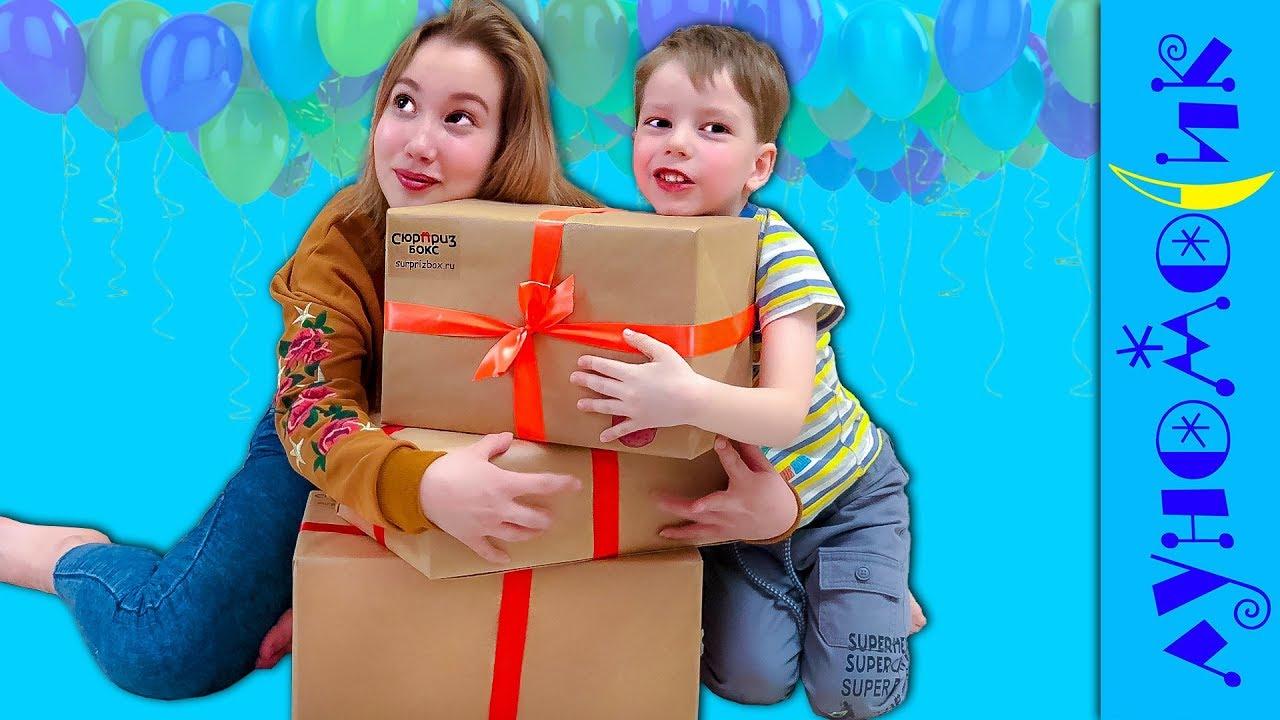 Дети САМИ РАСПАКОВАЛИ подарки ! Что внутри коробки?