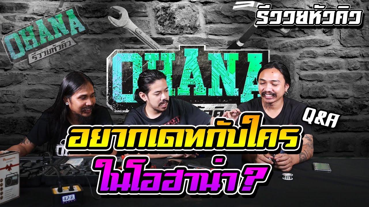 Q&A รีววยหัวคิว EP.7 : วิทยุ (อยากเดทกับใครในโอฮาน่า)