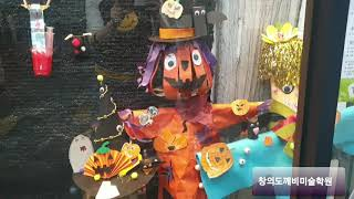 창의도깨비미술학원/ 할로윈데이 작품설치/ hallowe…