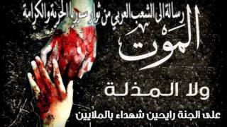 عبد الباسط ساروت & وصفي معصراني| حلم الشهادة
