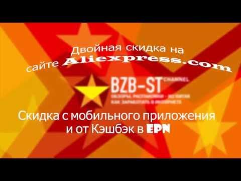Двойная скидка с сайта Aliexpress.com. Мало кто знает.