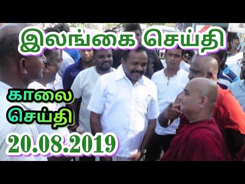 Srilanka tamil news 20.08.2019***