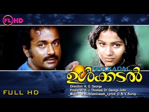 ULKKADAL| Malayalam classic|| ft Ratheesh, Venunagavally, Sobha others