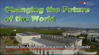 先端生命科学研究所/Institute for Advanced Biosciences(IAB)