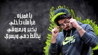 عمر ابراهيم - غميزه (حصرياً) | 2016