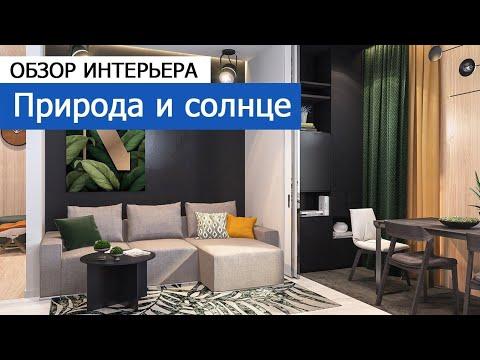 Обзор дизайна интерьера квартиры: Природа и Солнце  +7 (495) 357-08-64