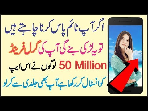 SimSimi Adult App - How To Time Pass Online Chatting With Girl In Urdu/Hindi  My Pocket Girl App