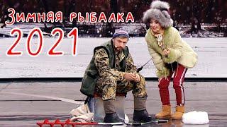Зимняя рыбалка 2021 Что будет если взять жену с собой на рыбалку Смешные приколы на рыбалке 2021
