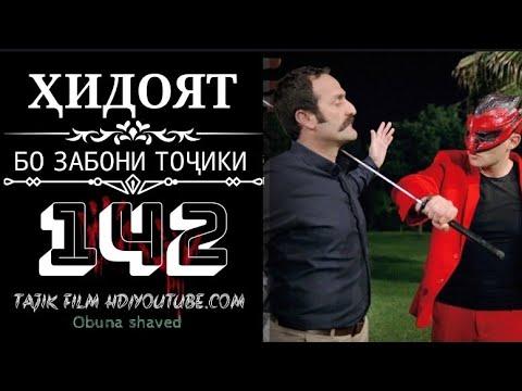 ХИДОЯТ КИСМИ 142 БО ЗАБОНИ ТОЧИКИ