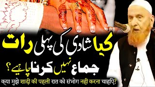 Kia Shadi Ki Pehli Raat Jima Nahi Karna Chahye - شادی کی پہلی رات اور جماع - Sheikh Makki al Hijazi