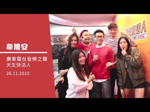 [26112015] 韋禮安 《天生快活人》廣東電台音樂之聲
