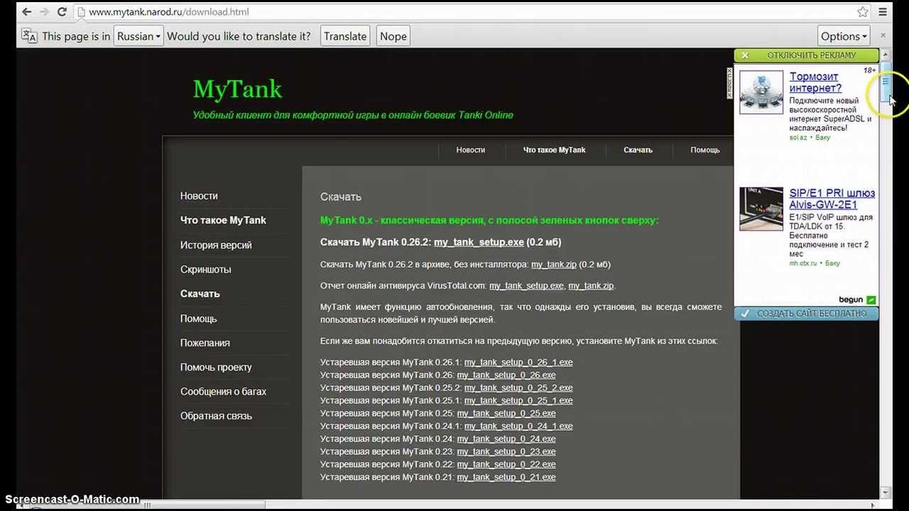 Скачать my tank 0. 26. 2 | peatix.