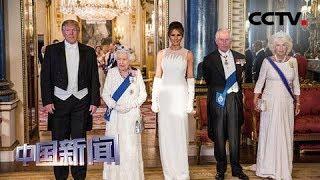 [中国新闻] 特朗普访问英国 展开三日英国之行 行程安排紧密 | CCTV中文国际