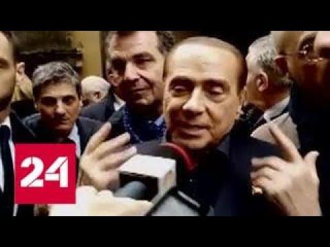 Выборы в Италии: партия Берлускони настроена решительно - Россия 24