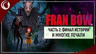 Fran Bow 2 Финал который и правда выносит мозг. Как и вся игра.