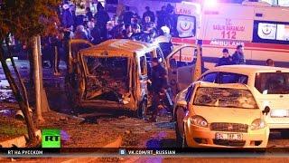 Взрыв, стрельба и крики: очевидец рассказал RT о теракте в Стамбуле
