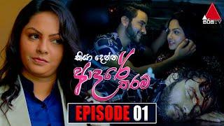 Kiya Denna Adare Tharam (කියා දෙන්න ආදරේ තරම්) | Episode 01 | 10th May 2021 | Sirasa TV Thumbnail