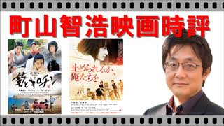 町山智浩さんが、瀬々敬久監督の公開中の映画『菊とギロチン』と、10...