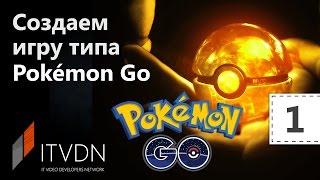 """Создаем игру типа """"Pokémon Go"""". Урок 1. Создание карты"""