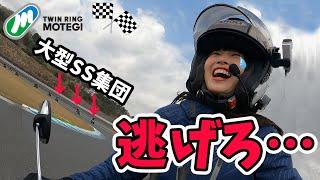 スーパーカブでド素人女がサーキット走行した結果、まさかの展開に絶叫⁉バイク女子