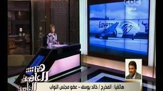 خالد يوسف يروي موقف غريب تعرض له بمطار «شارل ديجول»