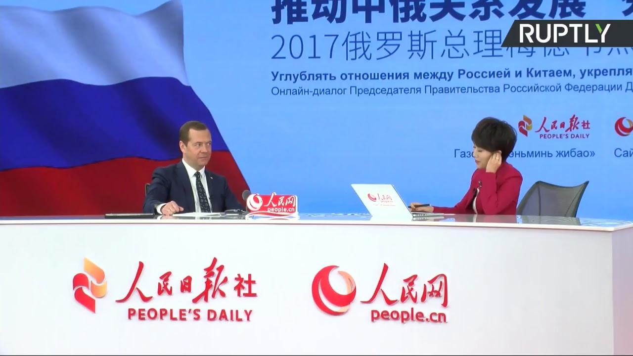 Медведев отвечает на вопросы китайских интернет-пользователей