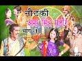 Notanki || अमर सिंह राठौर भाग 1 || Akeel Pantar Ki Super Hit Natak Darama