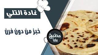 خبز من دون فرن - غادة التلي