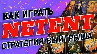 Лучшие слоты Netent (Нетент): заносы, гайд как выиграть