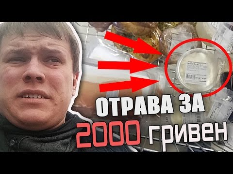 Отрава за 2000 гривен. Магазин РОСТ в Харькове