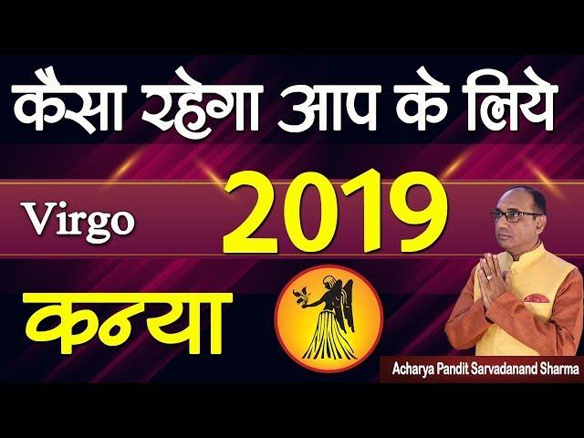 कन्या राशि कैसा रहेगा आप के लिए 2019 | Virgo Horoscope 2019 | Jyotish Ratan Kendra