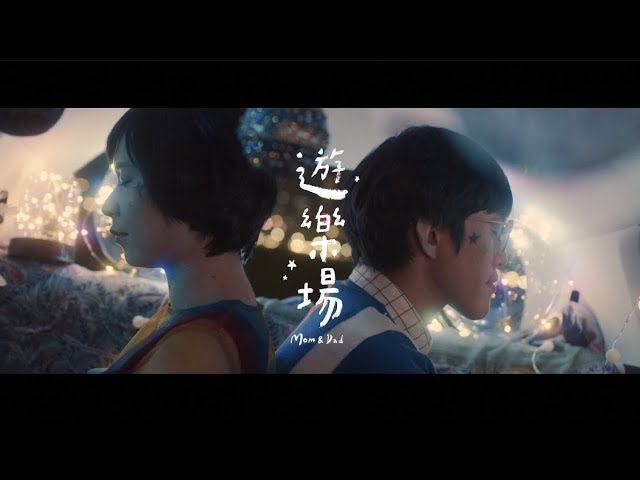 MOM&DAD《遊樂場 The Playground》Official Music Video
