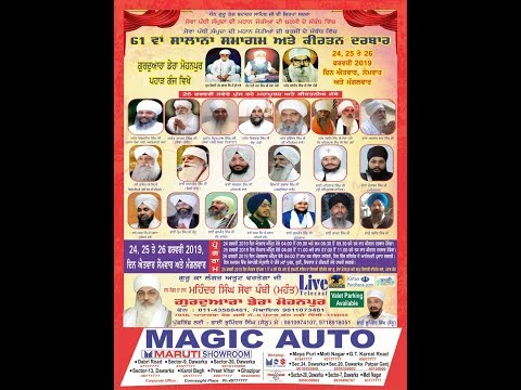 26-Feb-2019-Live-Now-Gurmat-Kirtan-Samagam-From-Gurdwara-Dera-Mohanpur-Paharganj-Delhi