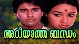 Malayalam Full Movie Ariyaatha Bandham | Romantic Classic movie | Sujatha, Rahman movies