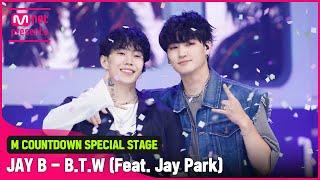 '최초 공개' 감각적 보이스 'JAY B'의 'B.T.W (Feat. 박재범) (Prod. Cha Cha Malone) 무대
