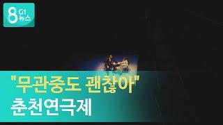 "[G1뉴스]""무관중도 괜찮아"" 춘천연극제"