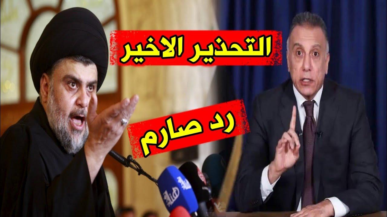 عاجل🔥الكاظمي يرد على مقتدى الصدر تحالف الفساد والسلاح المنفلت لا مكان له في العراق