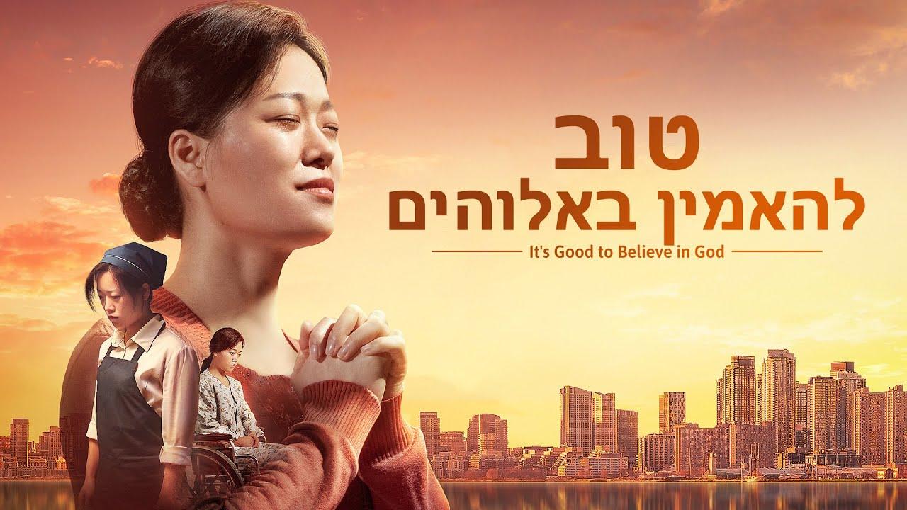 2021 סרט משיחי מלא | 'טוב להאמין באלוהים'