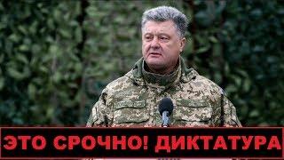 Выборов не будет Порошенко начал открытую диктатуру Конец свободы слова