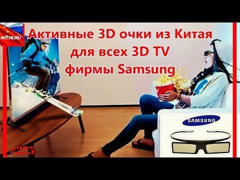 Активные 3D очки из Китая к TV Samsung 3D | 3D очки для всех 3D TV фирмы Samsung #275
