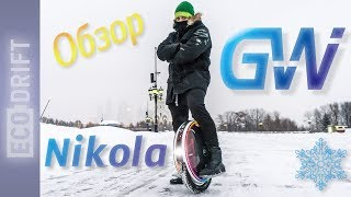 Обзор Gotway Nikola | Overview GW Nikola