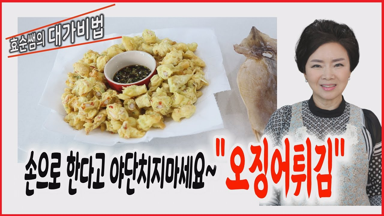 """마른오징어로 만든다구요?  """"오징어튀김"""" ..질기지 않고 쫀득하게 만드는 방법. 안주로도 좋은 입맛당기는 오징어튀김 요리입니다(튀김옷 잘 입히는 방법도 소개할께요)"""