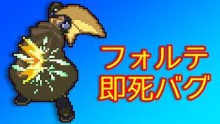 ロックマンエグゼ4におけるフォルテ即死バグについて解説する動画です.