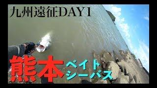 京都から憧れの熊本河川へ。下見のつもりが…【九州遠征DAY1 ベイトシーバス編】