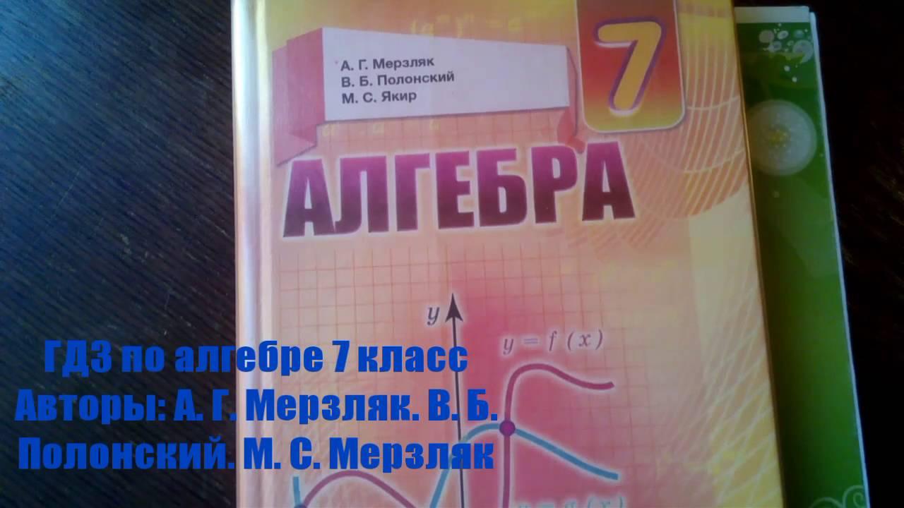 Гдз Алгебра 7 Класс Мерзляк А.г Полонский В.б Якир 2018